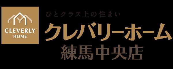 <公式>クレバリーホーム練馬中央店 公式Webサイト (cleverlyhome)